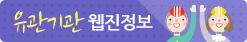 유관기관 웹진정보